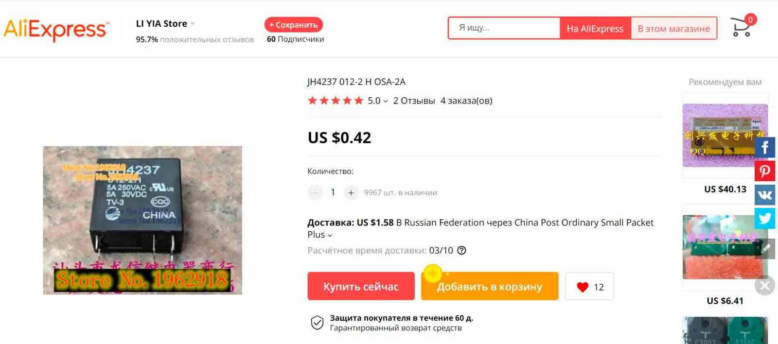 реле JH4237 на aliexpress, цена, продавец фото